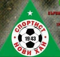 ФК Спортист (Нови хан)