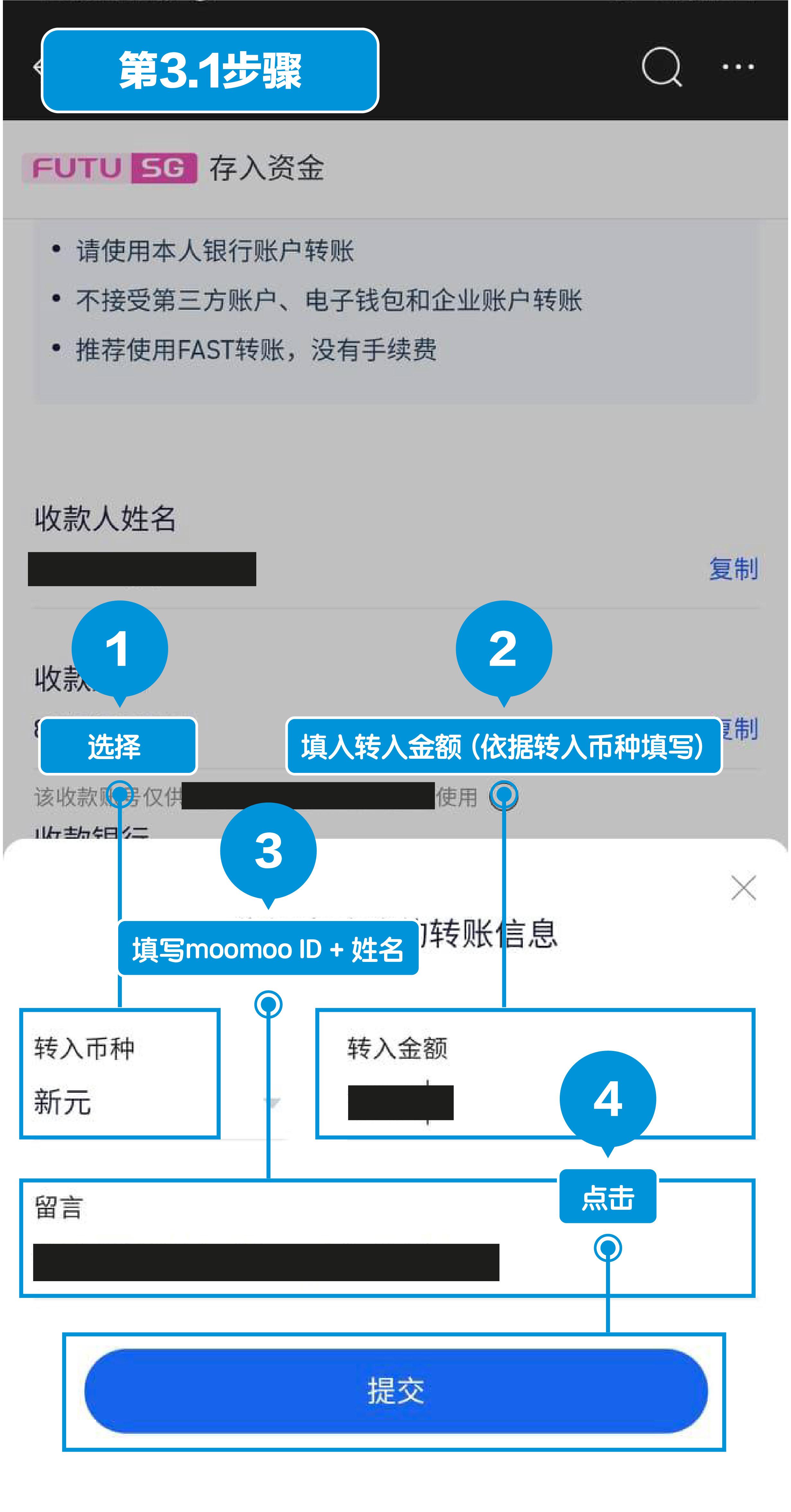 富途证券(新加坡)入金方式第3.1步:告知转账