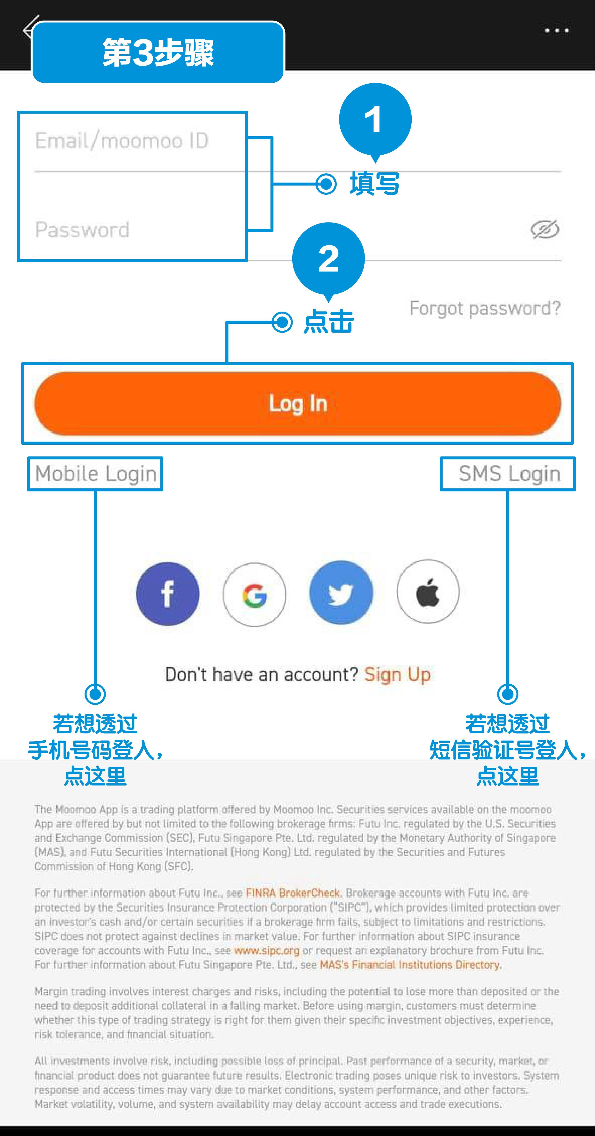富途证券(新加坡)开户第3步:登入 moomoo App