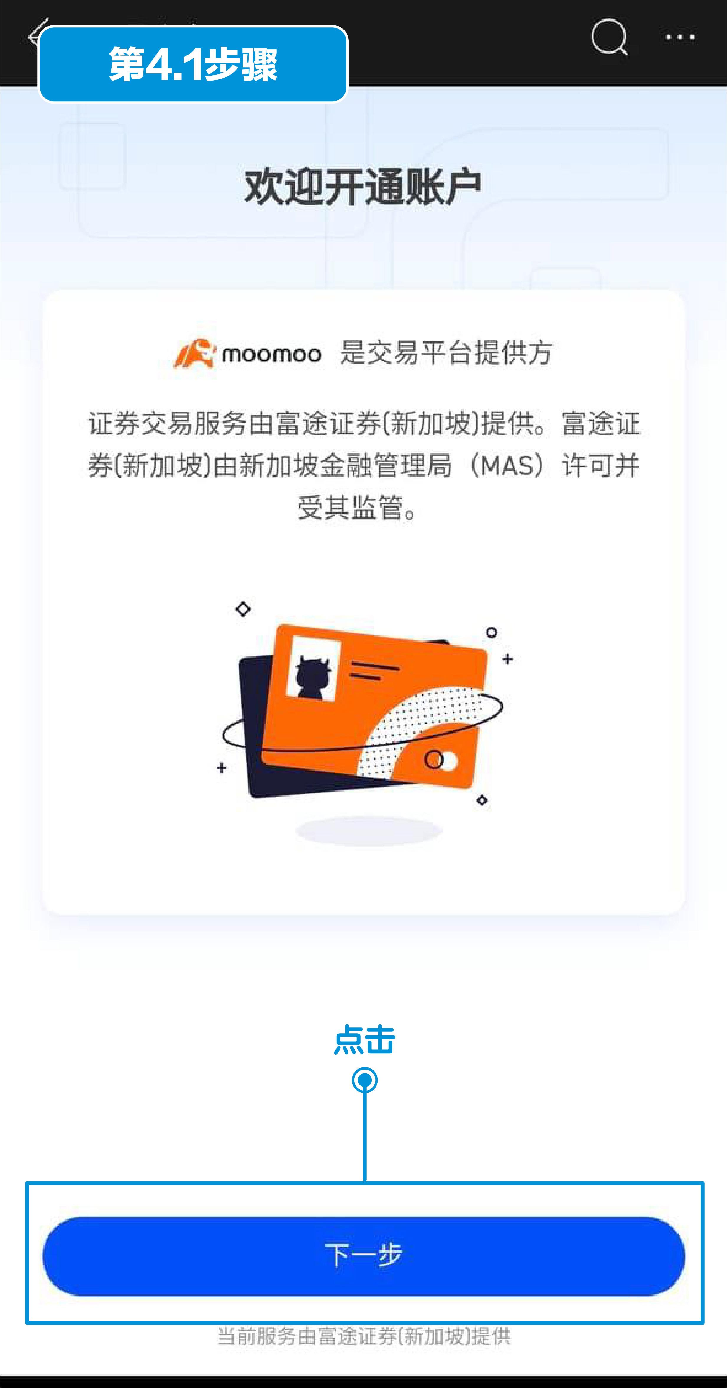 富途证券(新加坡)开户第4.1步:开通账户