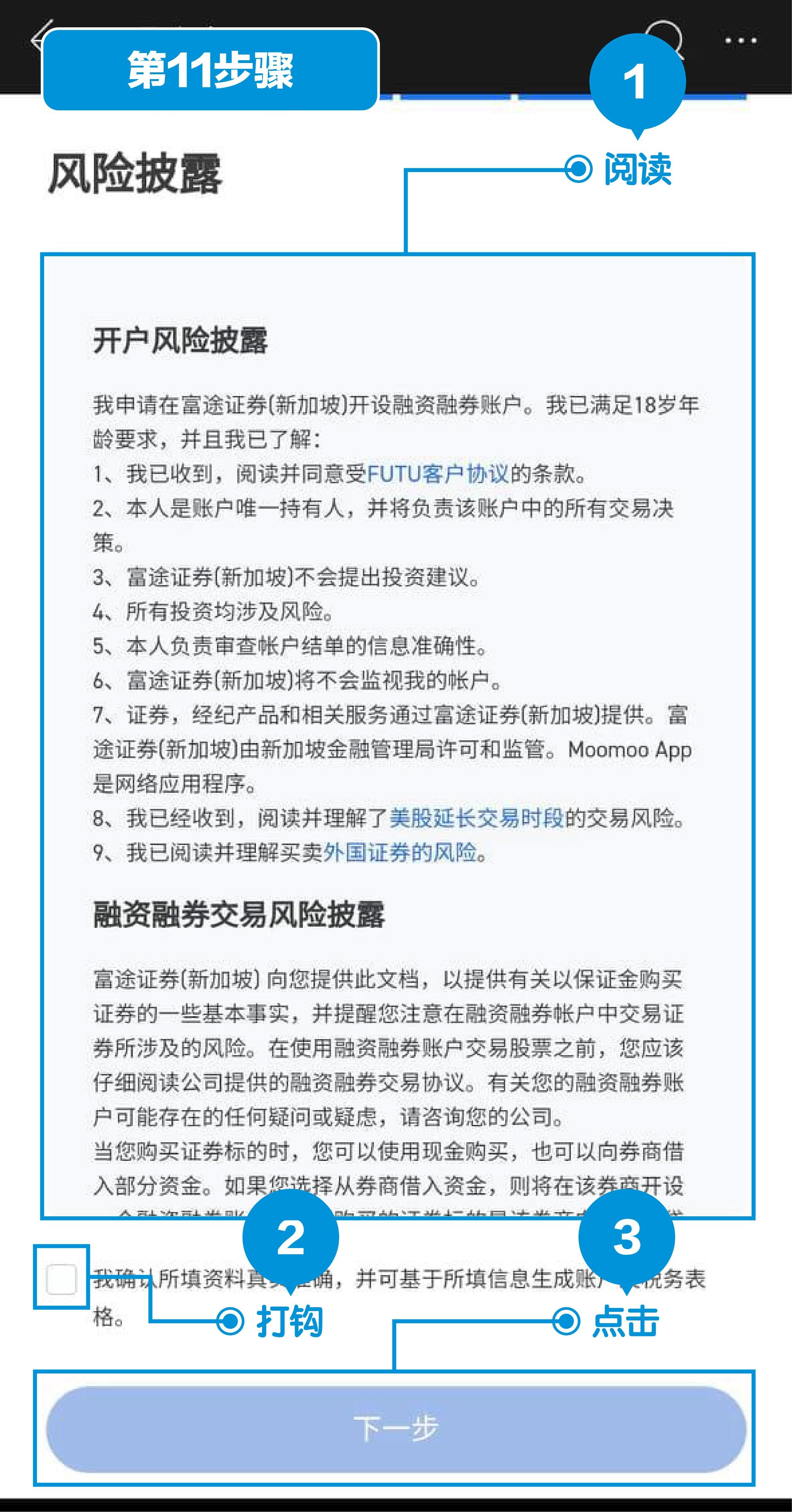 富途证券(新加坡)开户第11步:阅读声明与了解风险