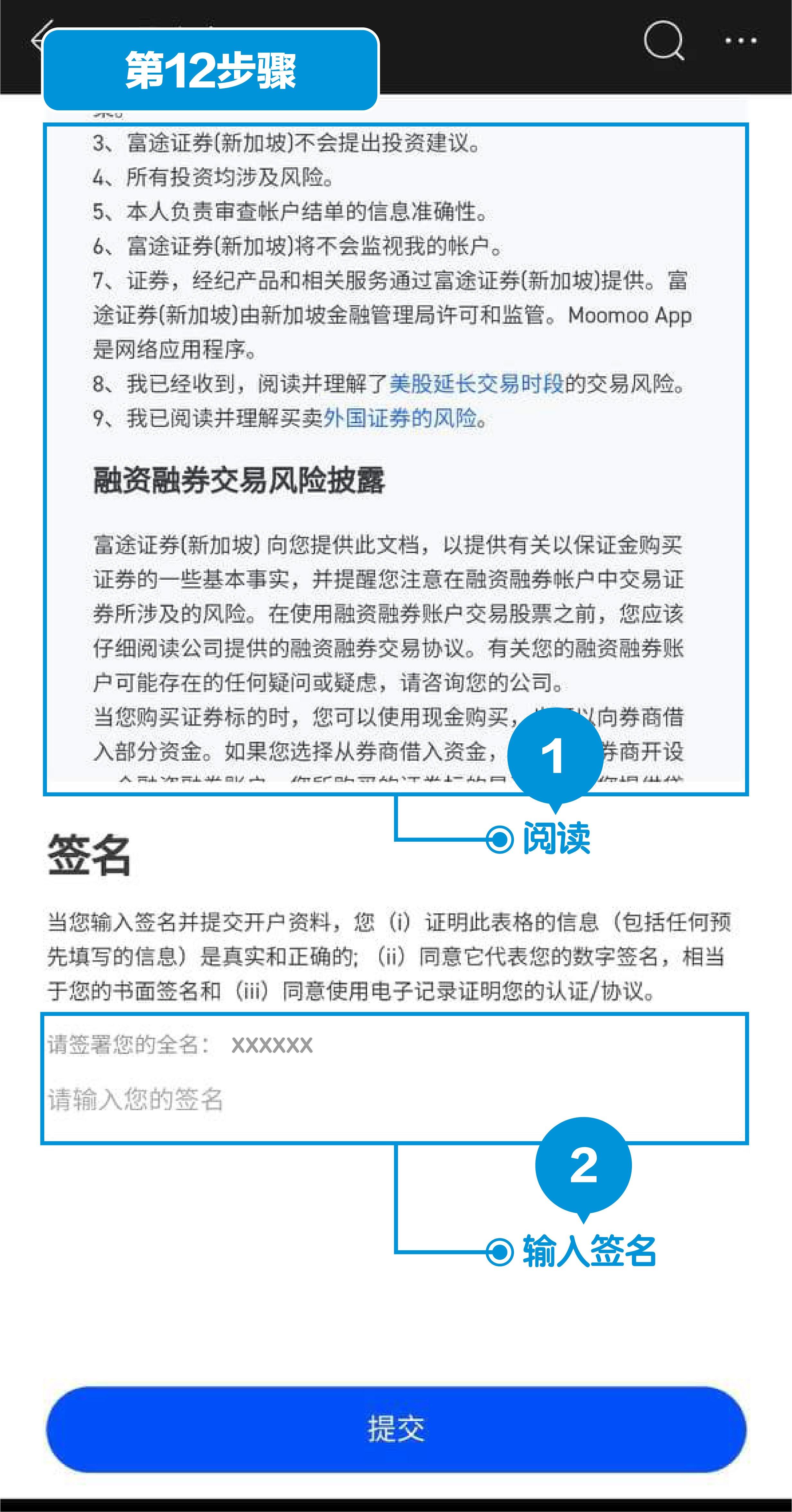 富途证券(新加坡)开户第12步:签名