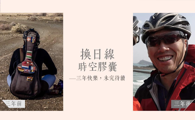 單車橫跨歐亞非,騎了 25,000 公里,只為回答一個問題:我究竟能為台灣做些什麼?