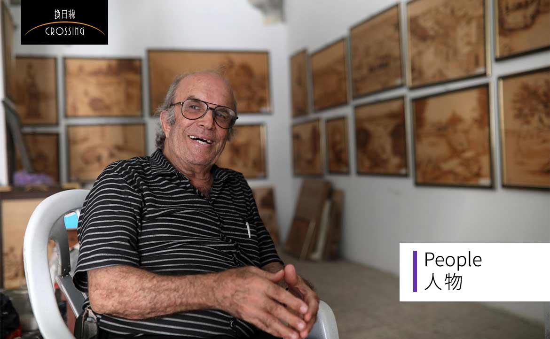 與 80 歲老畫家,在他的博物館裡相遇