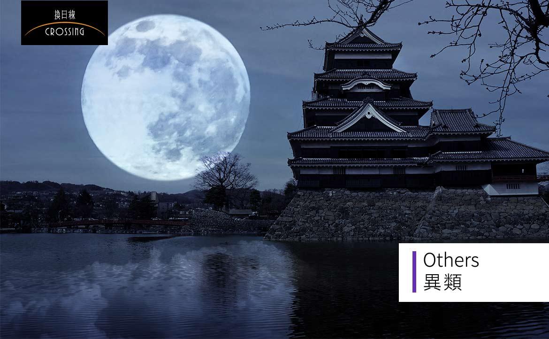 【東京失敗】黑田與電通(八):母親的圓月