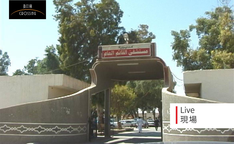 一位伊拉克醫生的自白:我如何經歷生死一瞬,從 ISIL 手中幸運逃脫