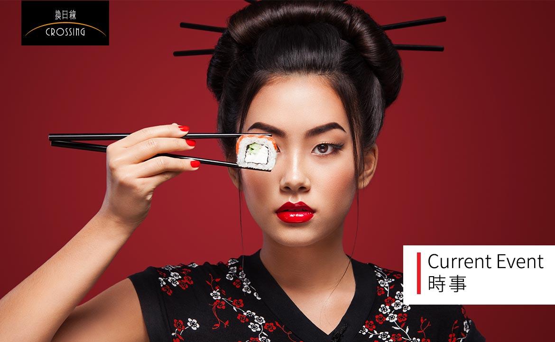 從 D&G 歧視爭議,看「筷子文化」的隔閡與偏見