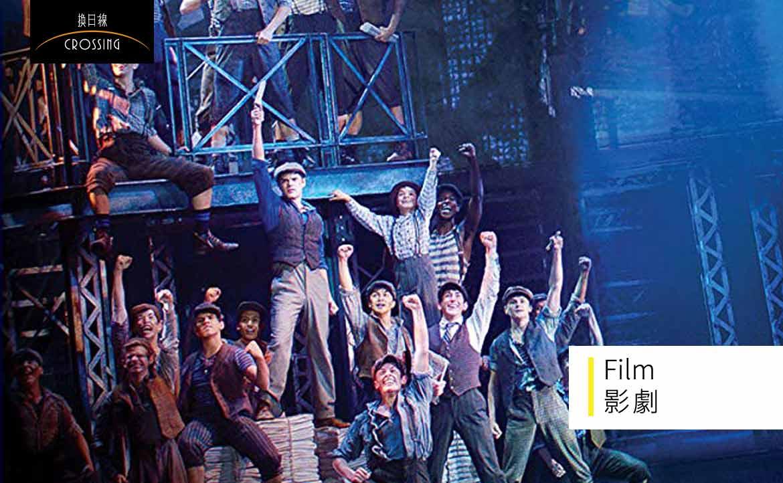 迪士尼音樂劇《報童》:勞工打破規則,只為追求「人的尊嚴」