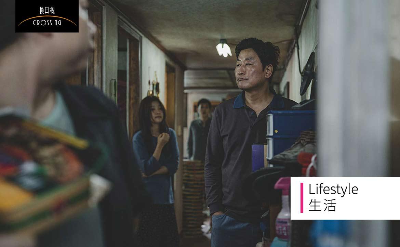 今天不談劇情,聊聊我在韓國親身體驗的「寄生上流」