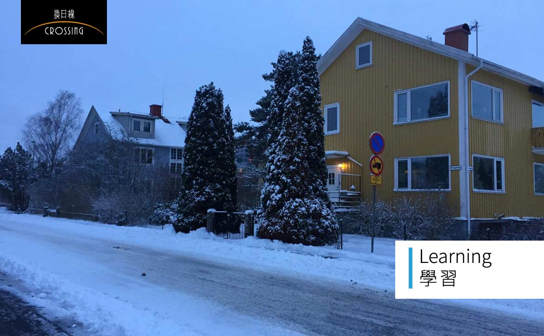 瑞典駕照到底有多難拿(二)令人「啞口無言」的風險課