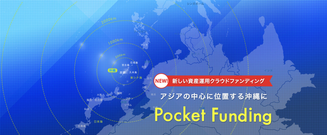 Pocket Fundingの特徴