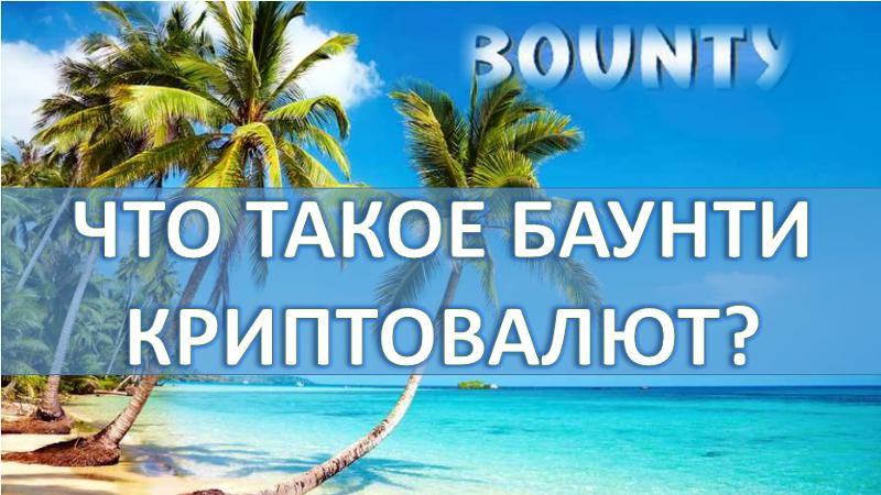 Баунти (Bounty)