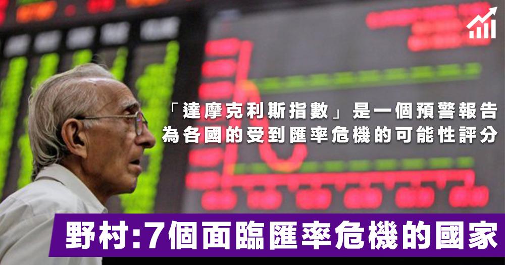 【貨幣危機】新興市場貨幣危機蔓延,野村:7個可能面臨匯率危機的國家。