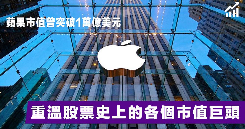 【市值巨頭】蘋果市值曾突破1萬億美元,重溫股票史上的各個市值巨頭!