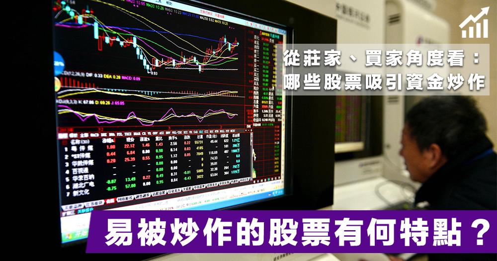 【選股投機】容易被炒起的股票都有什麼特點?適用於炒作細價股甚至殻股的3個參考條件!