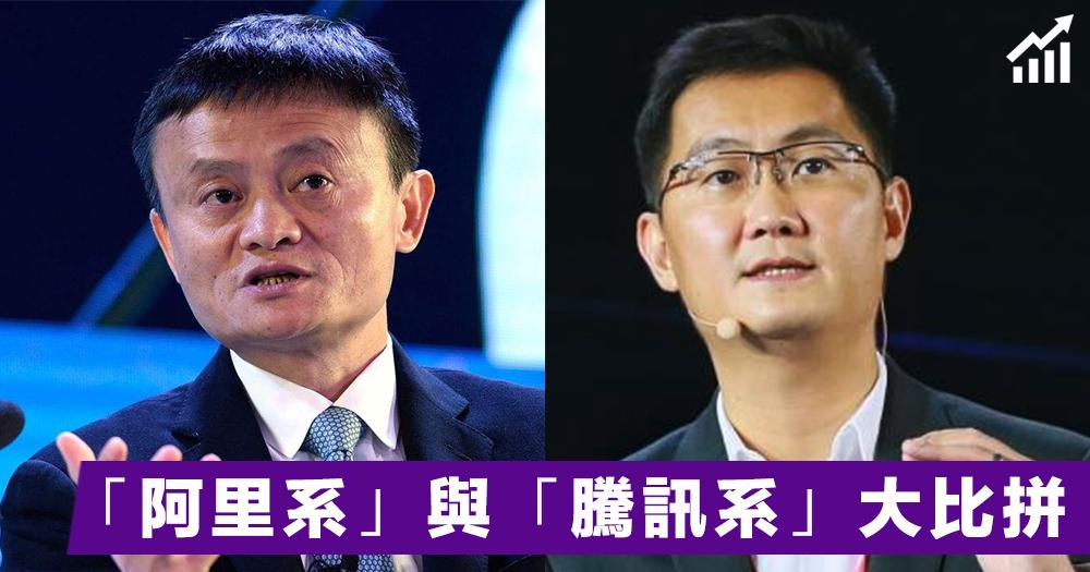 【雙馬之爭】各自總市值達4萬億港元,「阿里系」與「騰訊系」港股公司大比拼!
