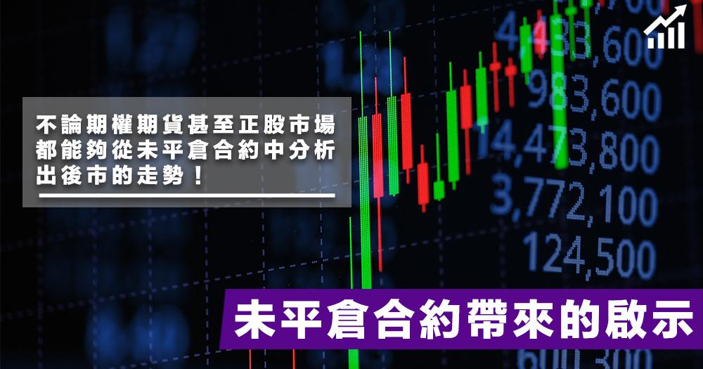 【數據解讀】未平倉合約可帶來不少啟示,你又知道如何解讀它嗎?期權期貨市場甚至正股市場又應該如何運用未平倉合約?