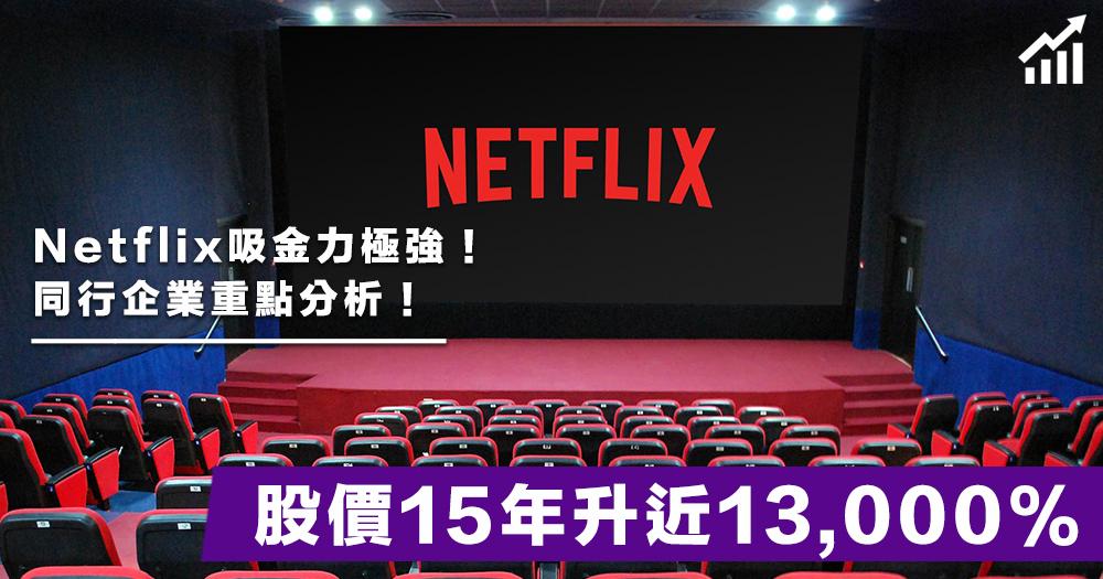【美股分析】用戶人數逾億,Netflix 取代 Spotify 成大贏家,譽為世上最賺錢的應用程式!