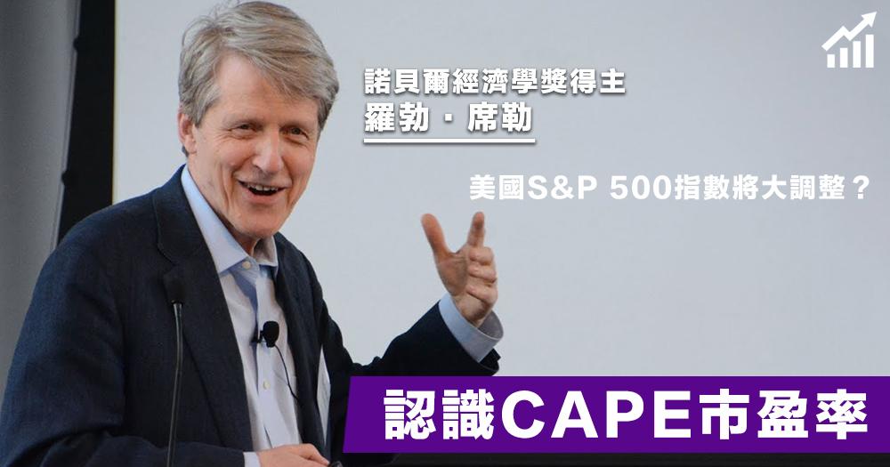 【估值模型】舉世聞名的估值指標!認識變奏版市盈率,諾貝爾經濟學獎得主席勒的CAPE比率!