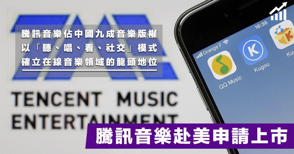 【赴美上市】音樂串流平台巨頭騰訊音樂赴美申請上市,顯露騰訊未來對文娛事業的野心!