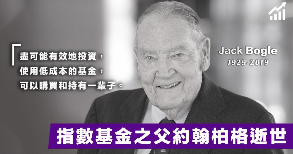 【溘然長逝】指數基金之父約翰柏格逝世!巴菲特:「他是為美國投資者做出最大貢獻的人」!