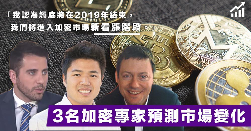 【否極泰來?】2019年加密貨幣將觸底?3名頂級Fintech專家對加密市場的動向作出預測!