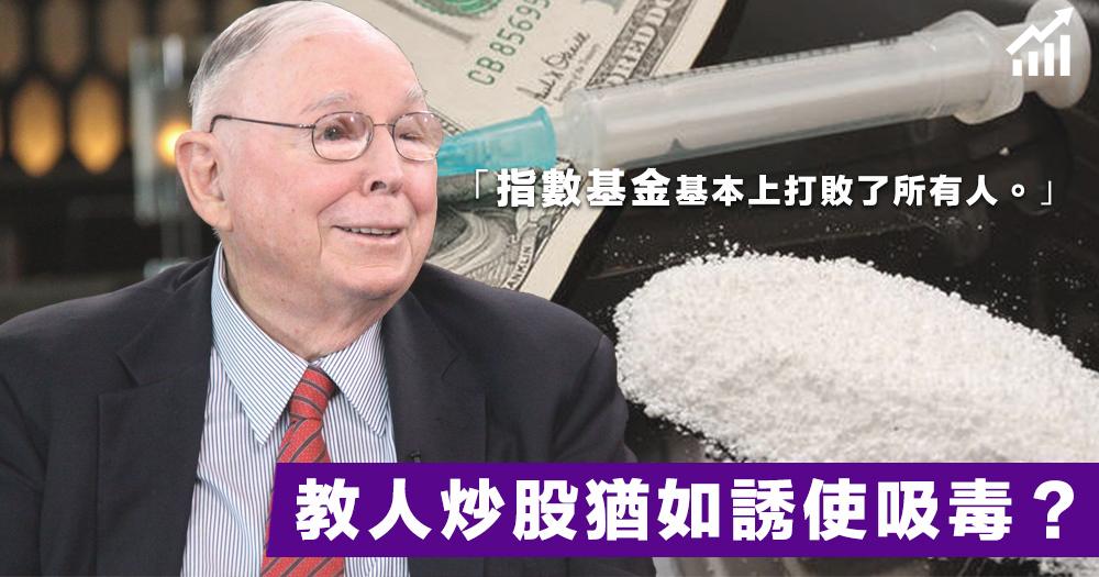 【沉淪股海】指數基金才是皇道!股神老搭檔芒格:教你炒股,相當於誘使吸食海洛英!