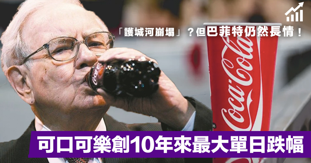 【龍頭沒落?】可口可樂的真相:「護城河崩塌」後,業績再次拖累股價創10年來最大跌幅!