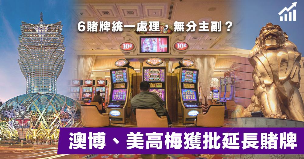 【利好濠賭】澳博、美高梅獲批賭牌延長至2022年中,澳博升3%、美高梅升5%!