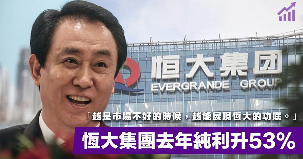 【勝過同行】恆大集團「展現功底」,去年純利升53%,同時佈局發展新能源汽車!