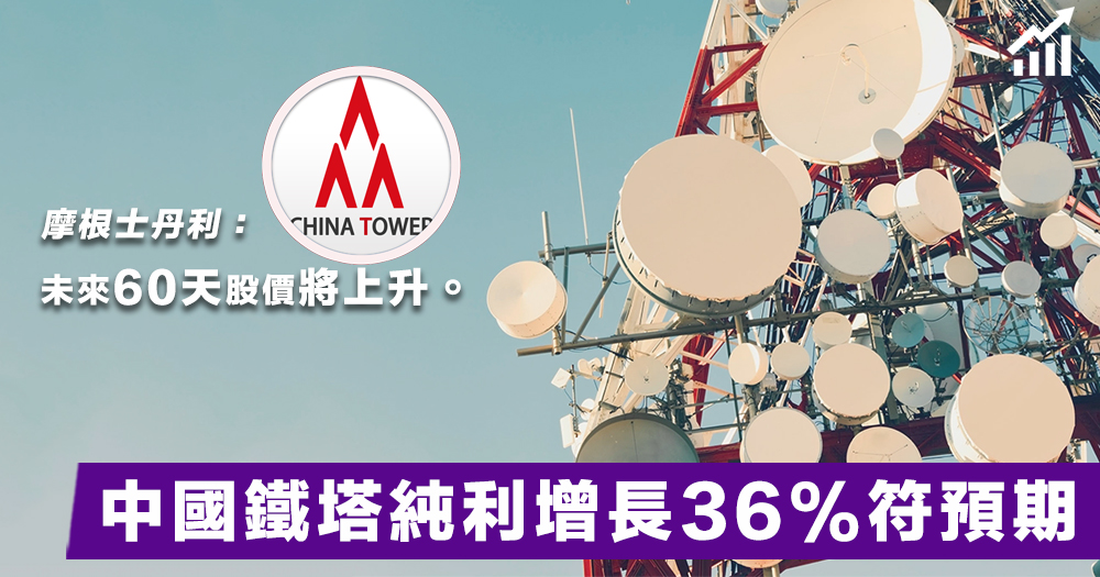 【鐵塔凌雲】中國鐵塔先獲高瓴增持,再受摩根「祝福」,純利按年增長36%不負市場預期!