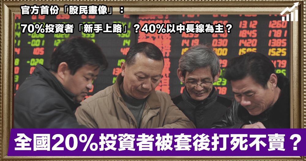 【股民畫像】首份描摹全國股民特性的報告!20%人被套後打死不賣,虧10%就感到焦慮?