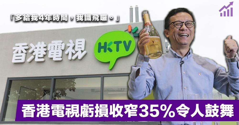 【以量取勝】香港電視虧損收窄35%「令人鼓舞」,新零售模式帶動商品收入增98%!