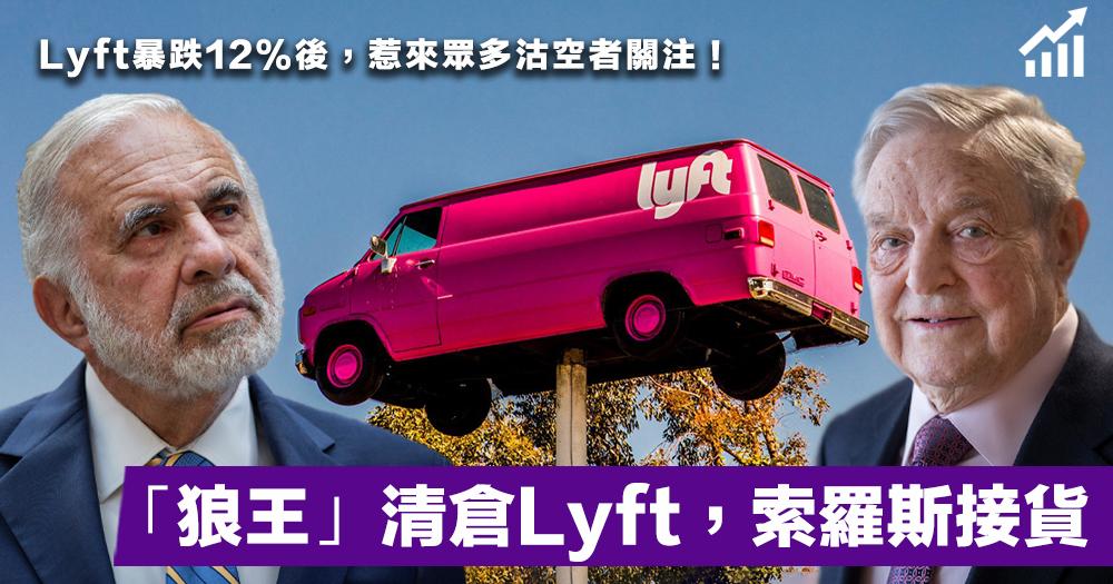 【新股過熱】「狼王」伊坎或以5.5億美元悉售Lyft予索羅斯,股價跌12%後面臨沽空壓力!