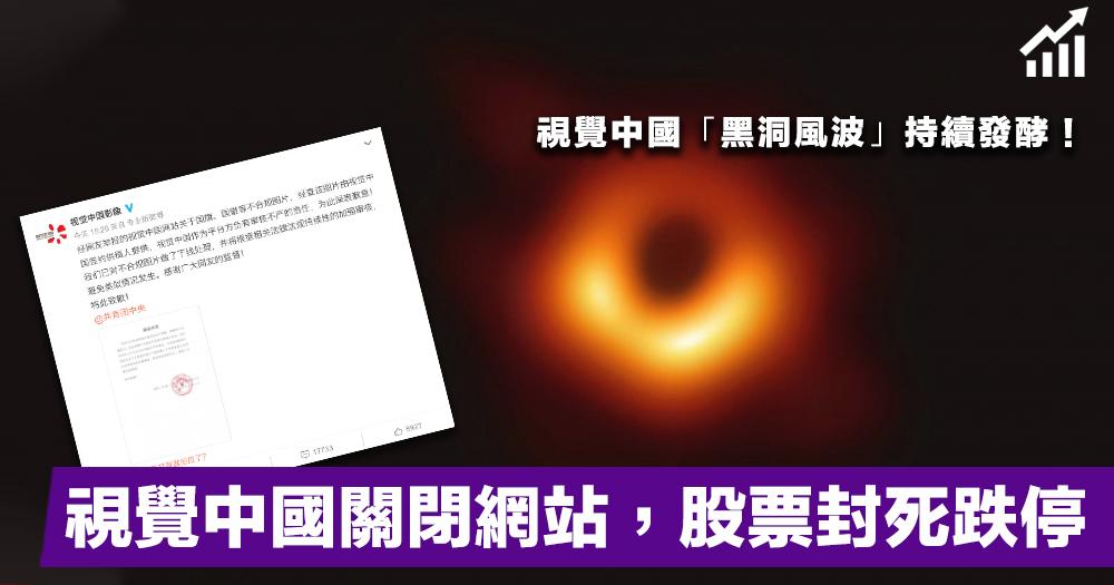【黑洞風波】視覺中國的「黑洞」版權風波再有發展!該股今早封死跌停,超40萬手被封!