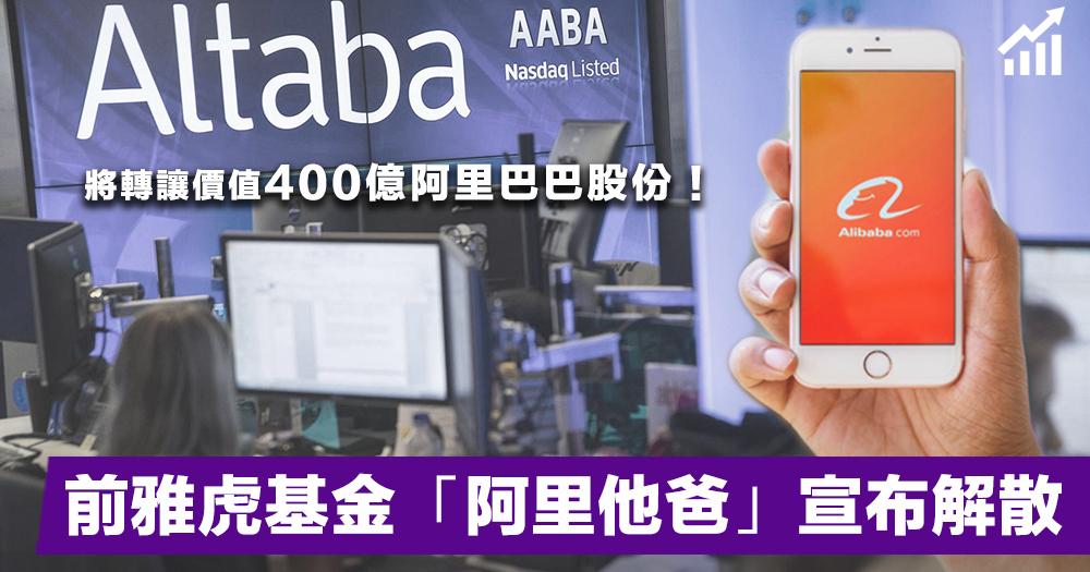 【曲終人散】前雅虎公司Altaba宣布清算解散,價值400億美元阿里巴巴股權將被拋售!