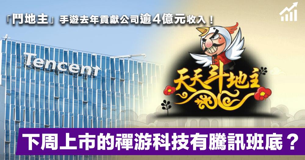 【國民手游】靠「鬥地主」手遊貢獻逾4億元收入,新股禪游科技團隊原是騰訊班底?