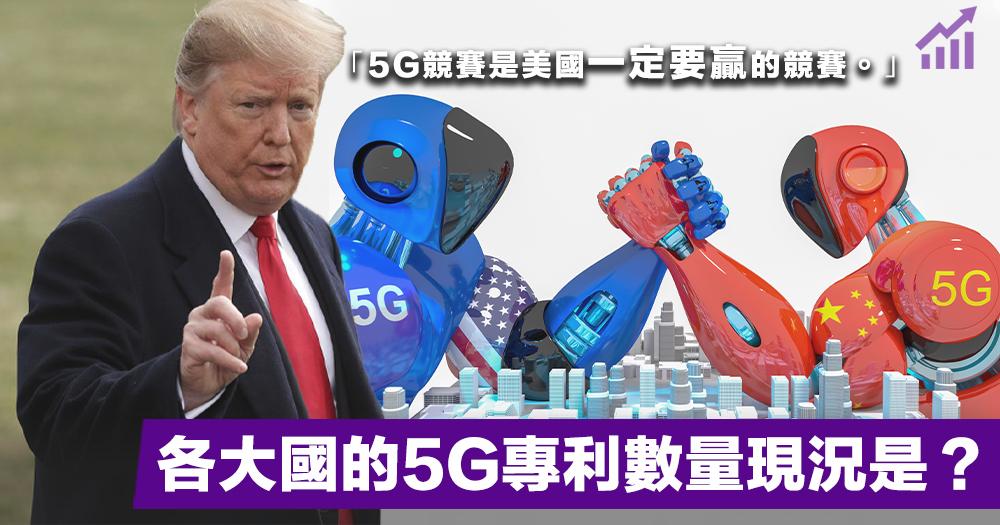 【5G競賽】特朗普加速拍賣頻譜部署5G計畫:一定要贏!各大國的5G專利數量現況是?