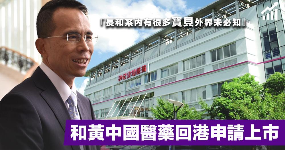 【李氏醫藥?】長和持股逾60%的和黃中國醫藥回港申請上市,惟去年仍蝕半億!
