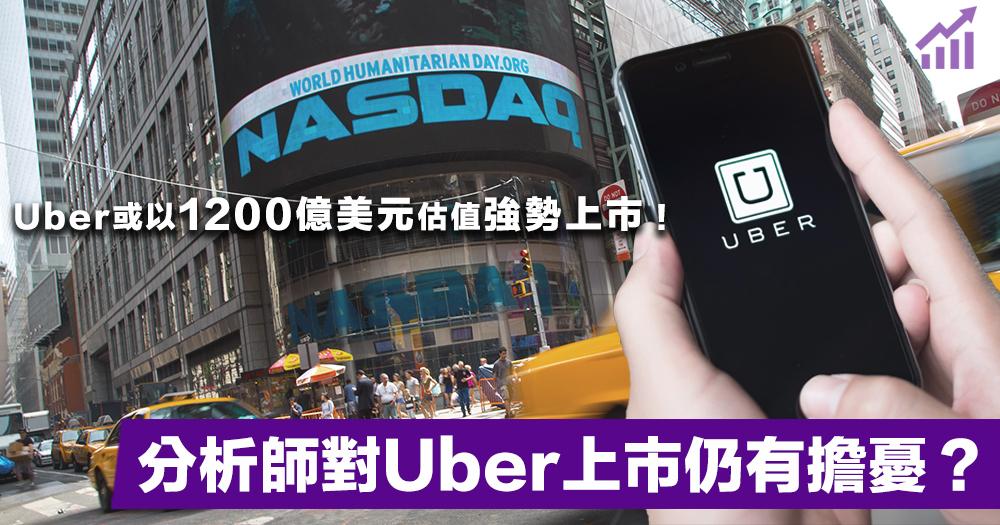 【登陸市場】全球第二大獨角獸Uber即將強勢上市,惟分析師對此「神話」仍有擔憂?
