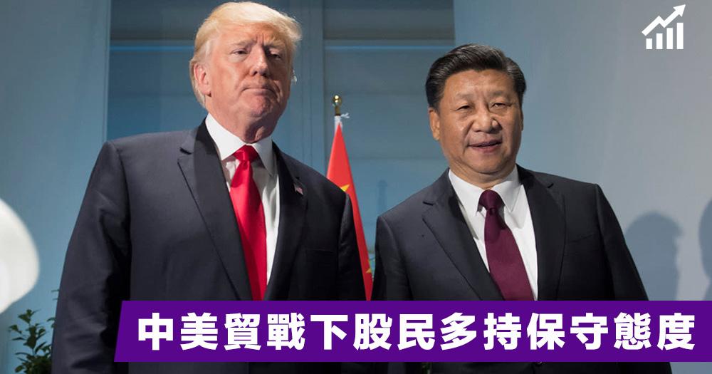 【缺乏信心】中美貿易戰持續,市場傾向持保守態度| 圖太郎