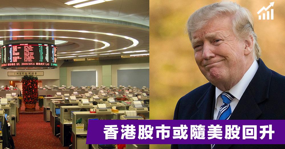 【美國減息】 美股昨日反彈,香港股市或隨之回升|圖太郎