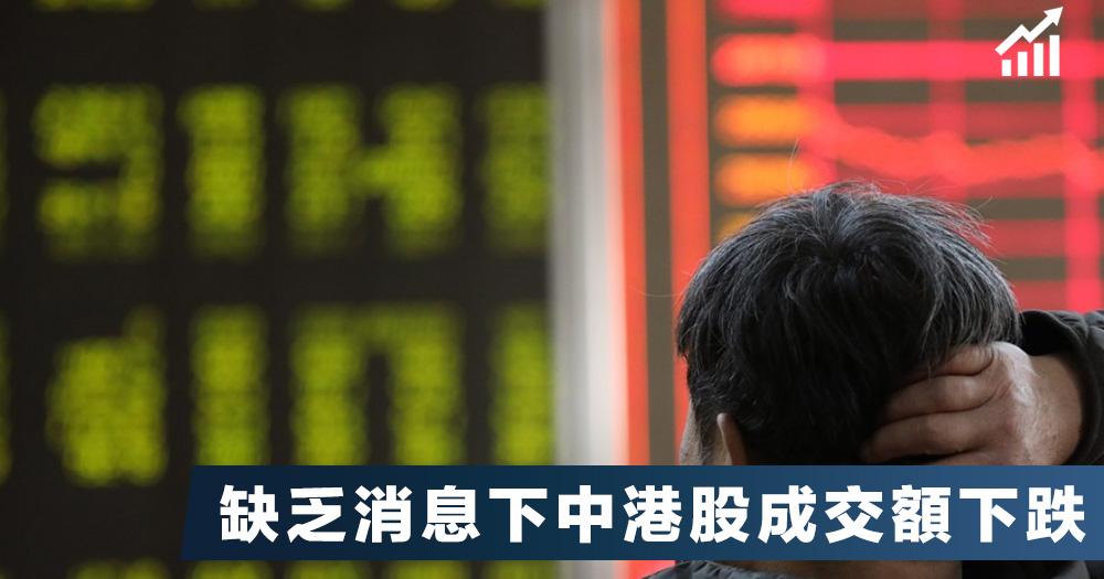 【謹慎入市】中港股成交額低,加上缺乏消息,投資者不敢貿然入市。