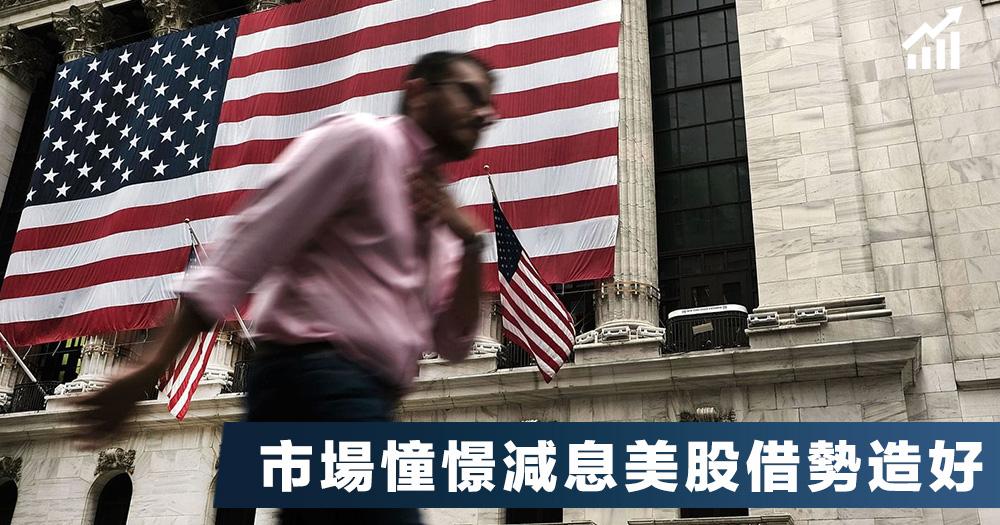 【反彈浪】市場憧憬美聯儲要減息救市,美股借勢造好。