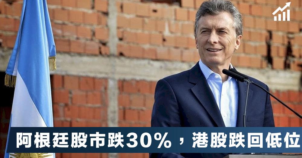 【會否成六四翻版?】阿根廷股市大跌30%,引發全球投資市場不安,香港一旦出現擦槍走火,只怕比貿易戰影響更深遠