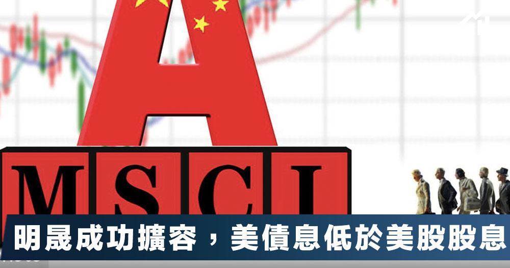 【內地股市作出突破】MSCI 成功擴容,A股受外資大力追捧,美債息開始低於美股股息