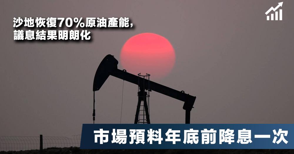 【市場明朗化】美聯儲會今晚議息:沙地恢復70%原油產能,主流意見預料年底前降息一次。