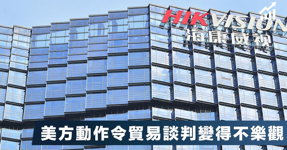 【會談前夕】中國科技公司被美國列入黑名單、中國官員被實施簽證禁令,美方動作令談判變得不樂觀