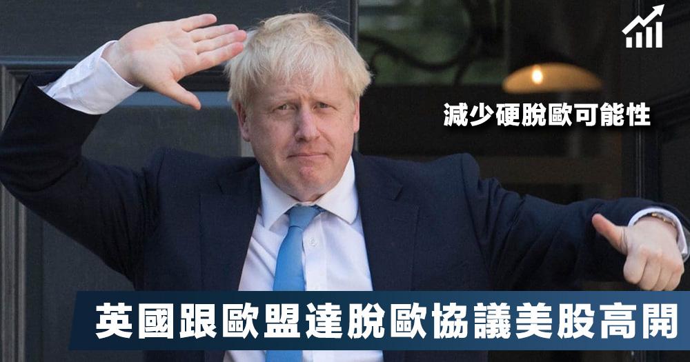 【利好消息】英國跟歐盟達成脫歐協議,減少硬脫歐可能性,美股借勢高開。