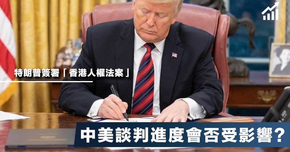 【觀望態度】今早特朗普簽署了「香港人權法案」,中美談判進度會否受影響?